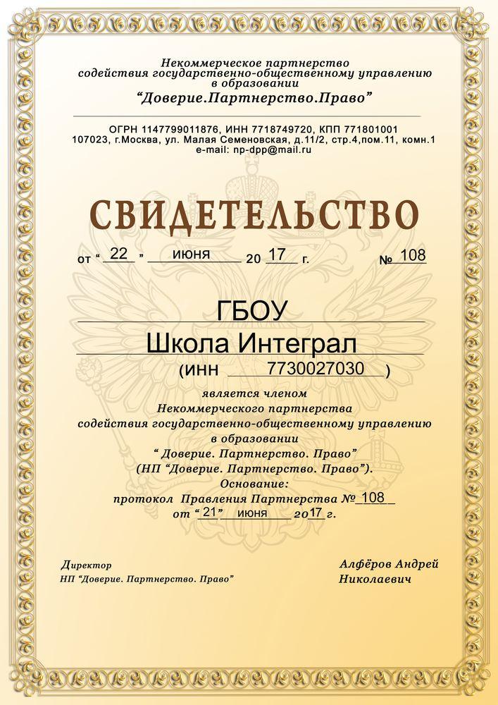 108свидетельство (1)