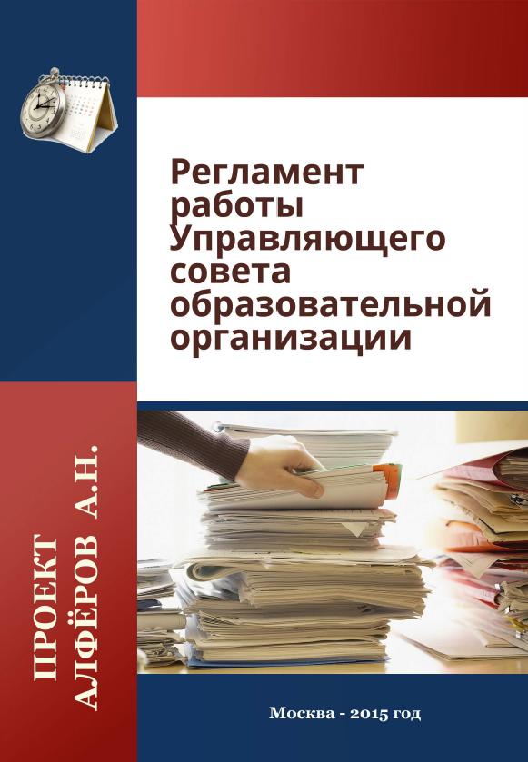 Регламент работы Управляющего совета