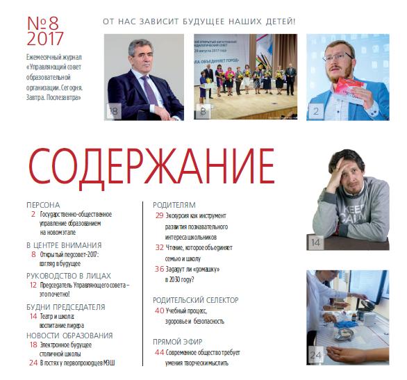 Новый  выпуск журнала Управляющий совет
