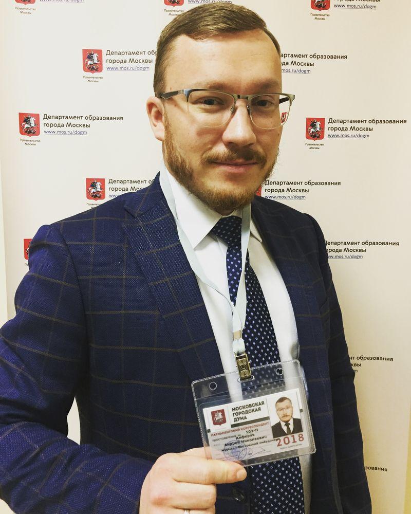 Удостоверение — парламентский корреспондент журнала «Московский омбудсмен»