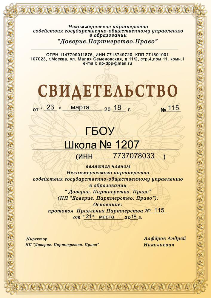 ГБОУ Школа № 1207