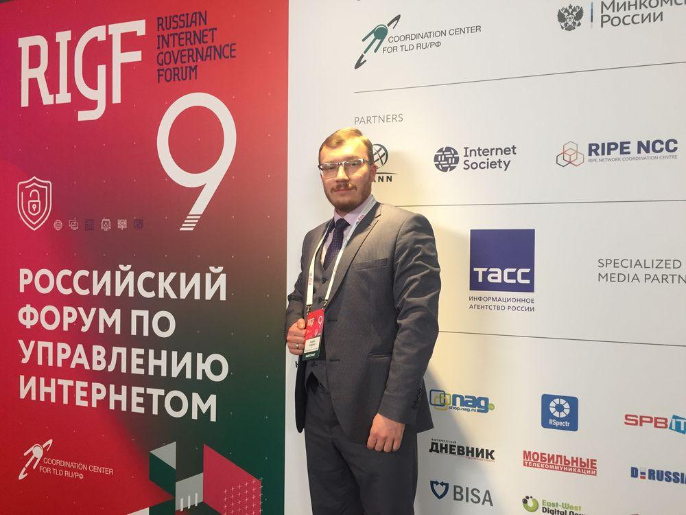 Всероссийский Форум по управлению Интернетом
