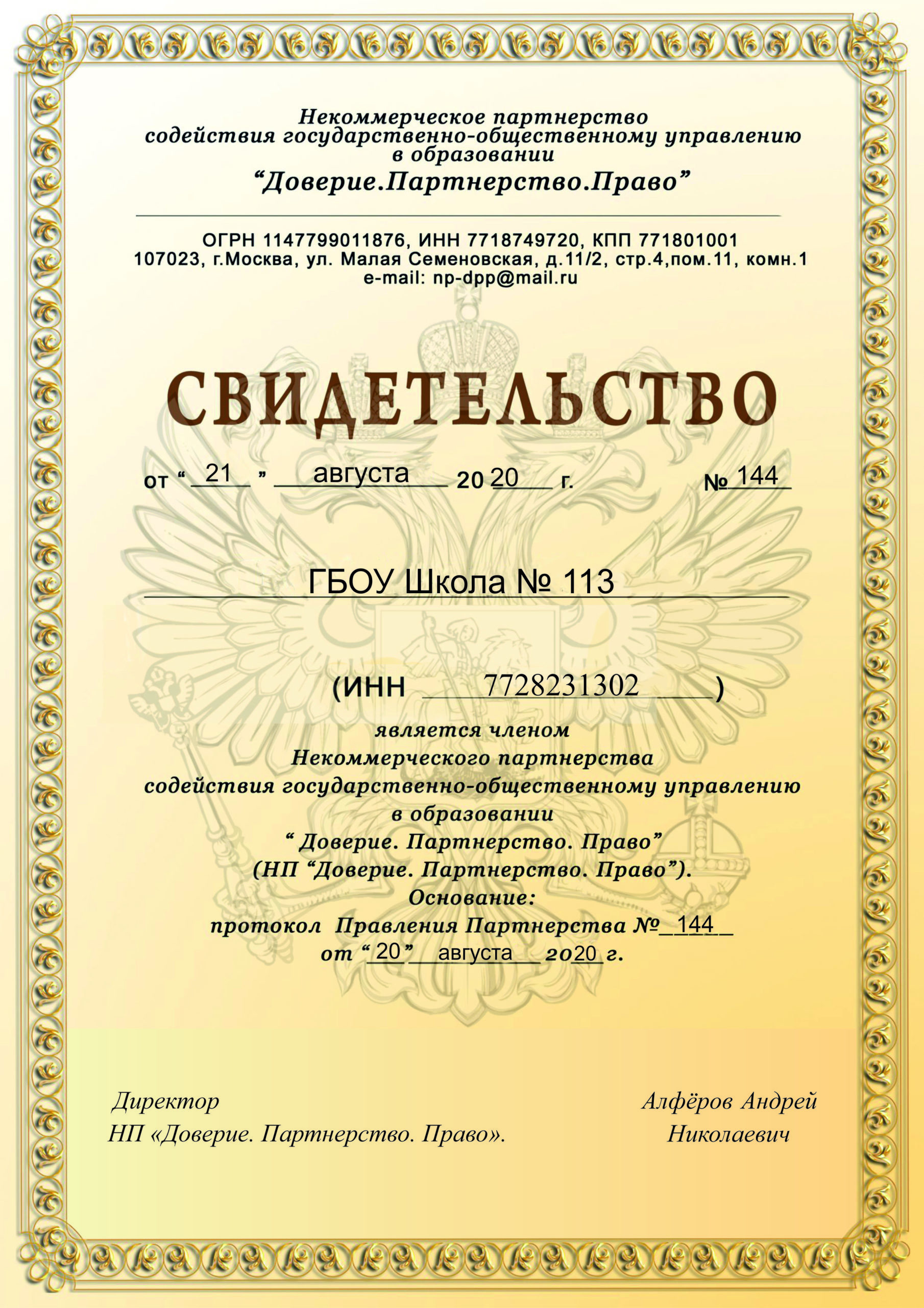 С-во Члена Партнерства школа 113